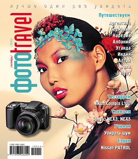 Обложка журнала ФотоTravel, Октябрь 2010