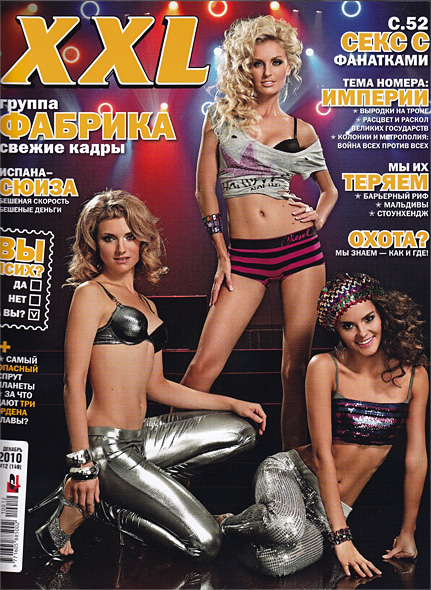 Обложка журнала XXL, фотографии группы ФАБРИКА, Фотограф Эдуард Крафт