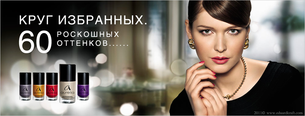 Рекламная фотосъемка - Аурелия