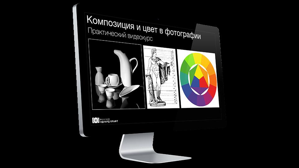 «Композиция и цвет в фотографии» Фундаментальный практический видеокурс