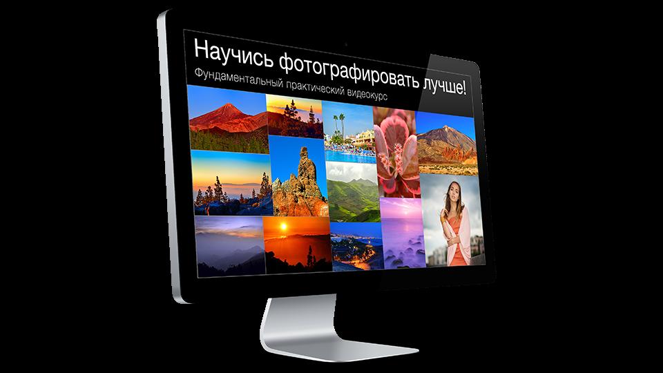 """Видеокурс """"Научись фотографировать лучше"""" Эдуард Крафт"""