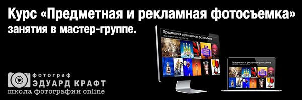Эдуард Крафт. Фотошкола онлайн.