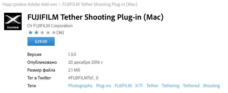 Плагин для подключения камер Fujifilm X