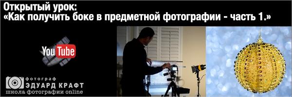 Как получить боке в предметной фотографии - часть 1