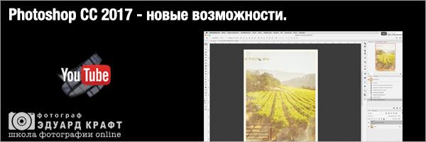 Photoshop CC 2017 - новые возможности