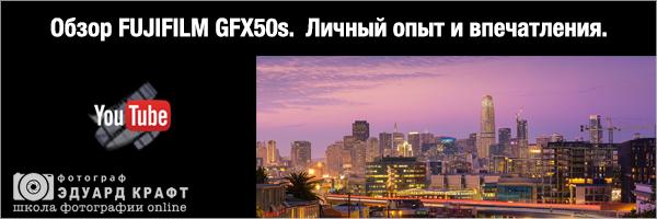 Cover_GFX50s_2017