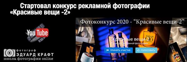 Конкурс 2020